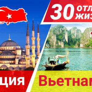 Жизнь в Турции и Вьетнаме 30 явных отличий — Сравнение Вьетнама и Турции