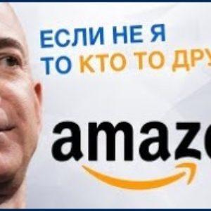 Спорим, этого вы так и не узнали об Amazon?