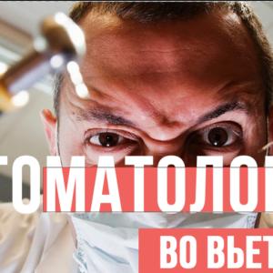 Стоматология во Вьетнаме Цены на лечение зубов во Вьетнаме
