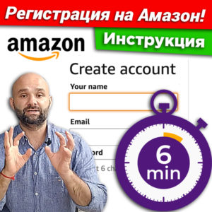 Регистрация аккаунта для торговли на Амазон за 6 мин без Utility Bill и открытия LLC США (ИНСТРУКЦИЯ)
