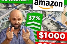 Сколько зарабатывают продавцы на Амазон?