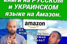 Как продавать книги на Амазон на русском или украинском языке?